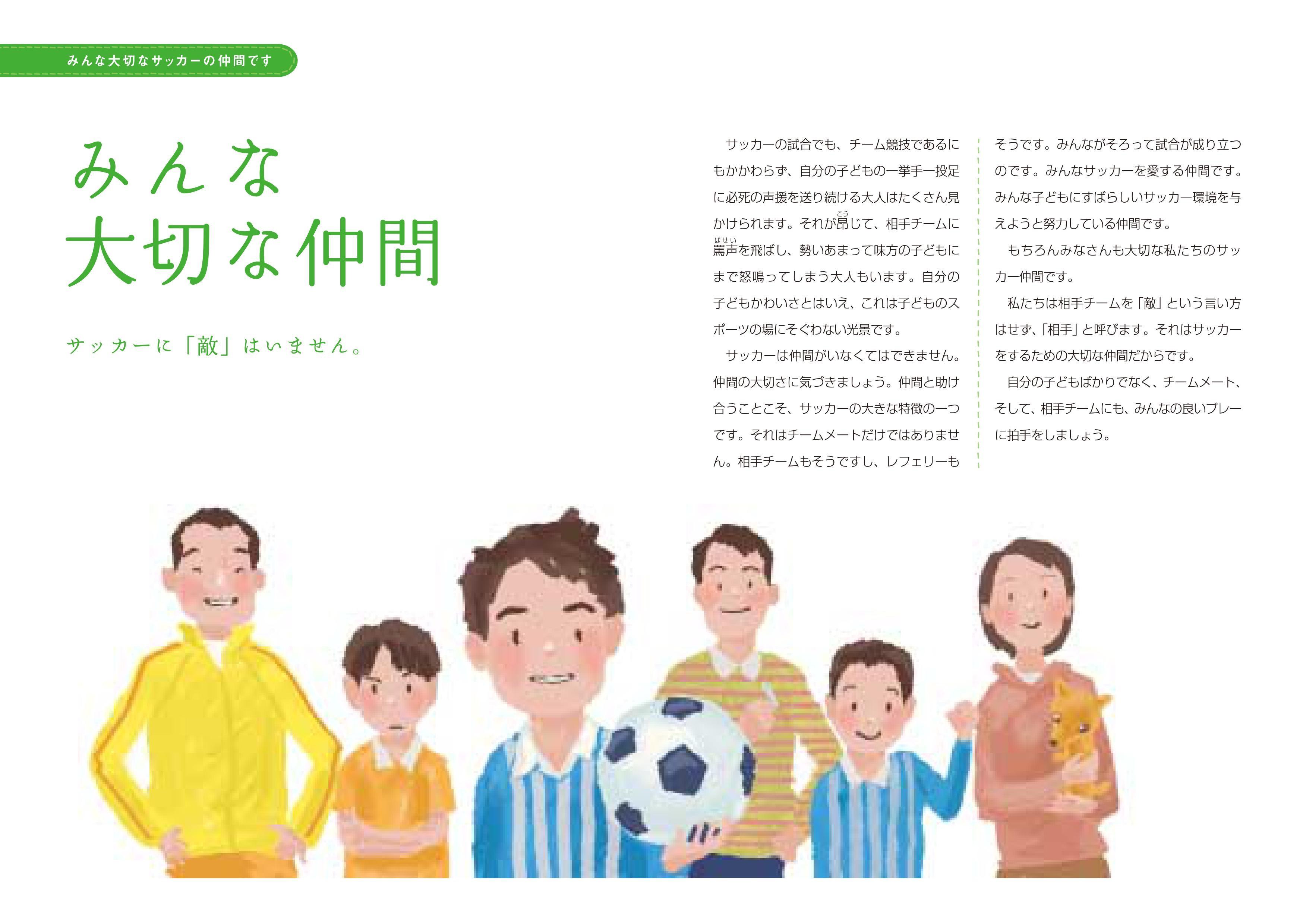 JFA handbook _10