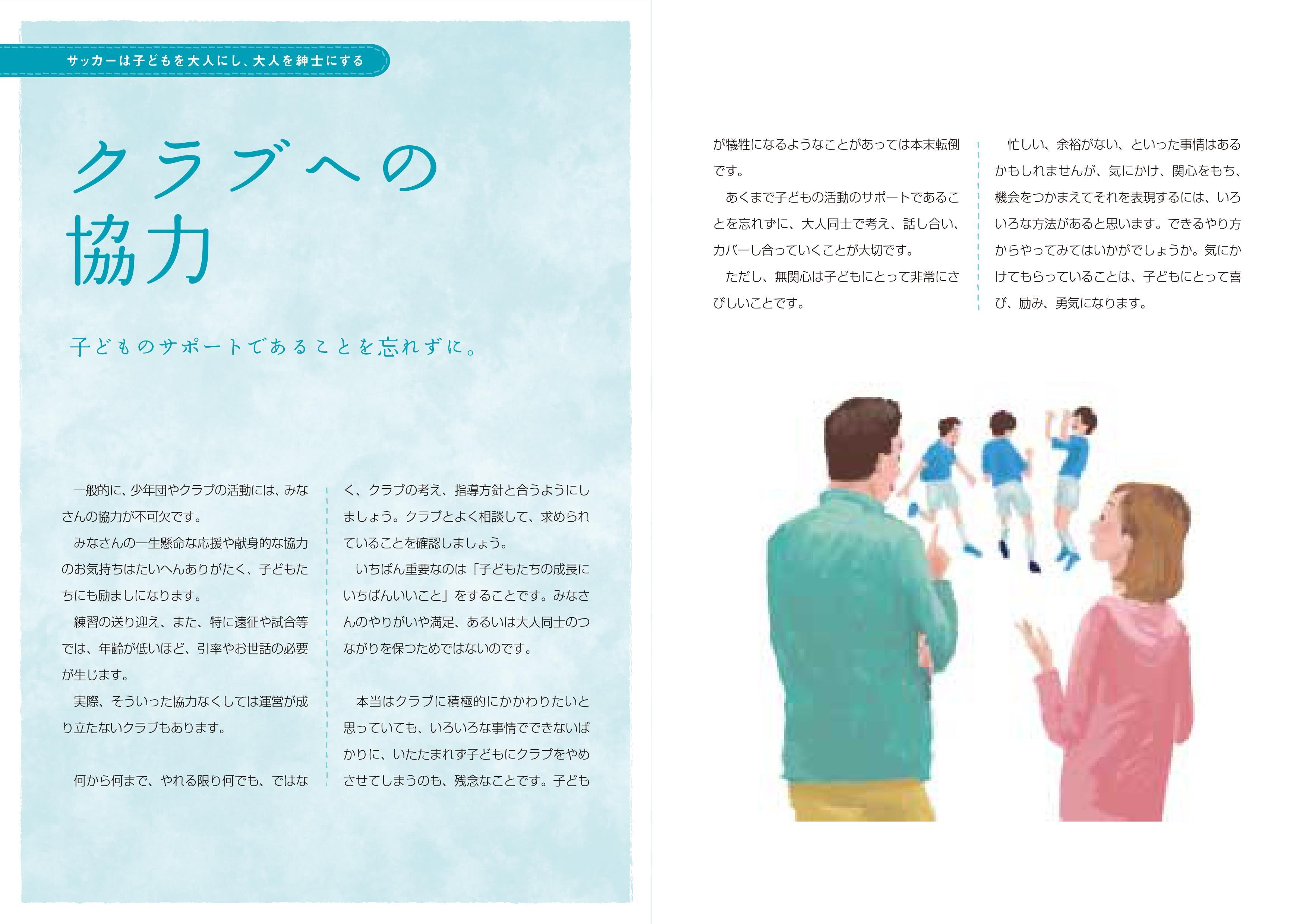 JFA handbook _03