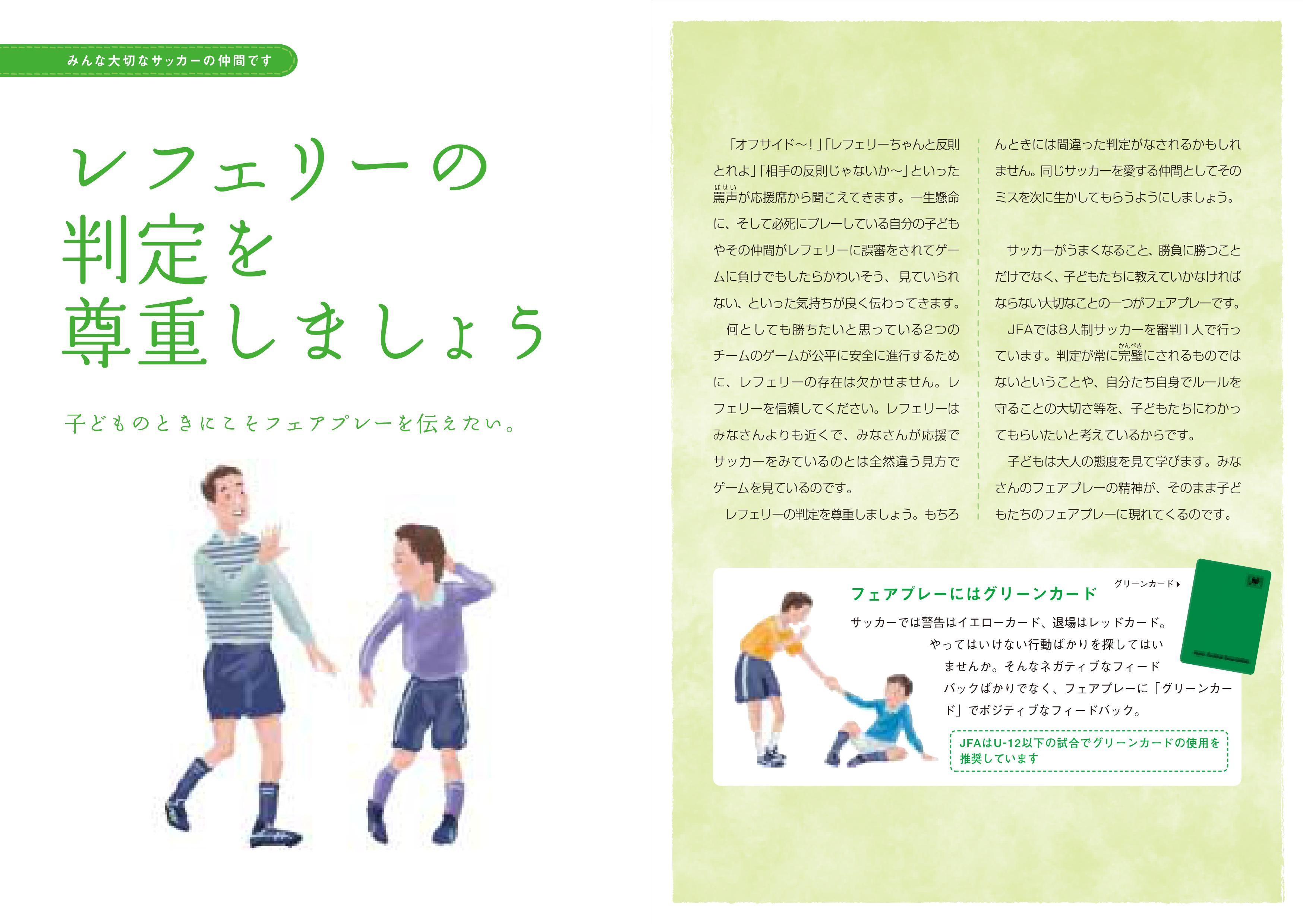 JFA handbook _12