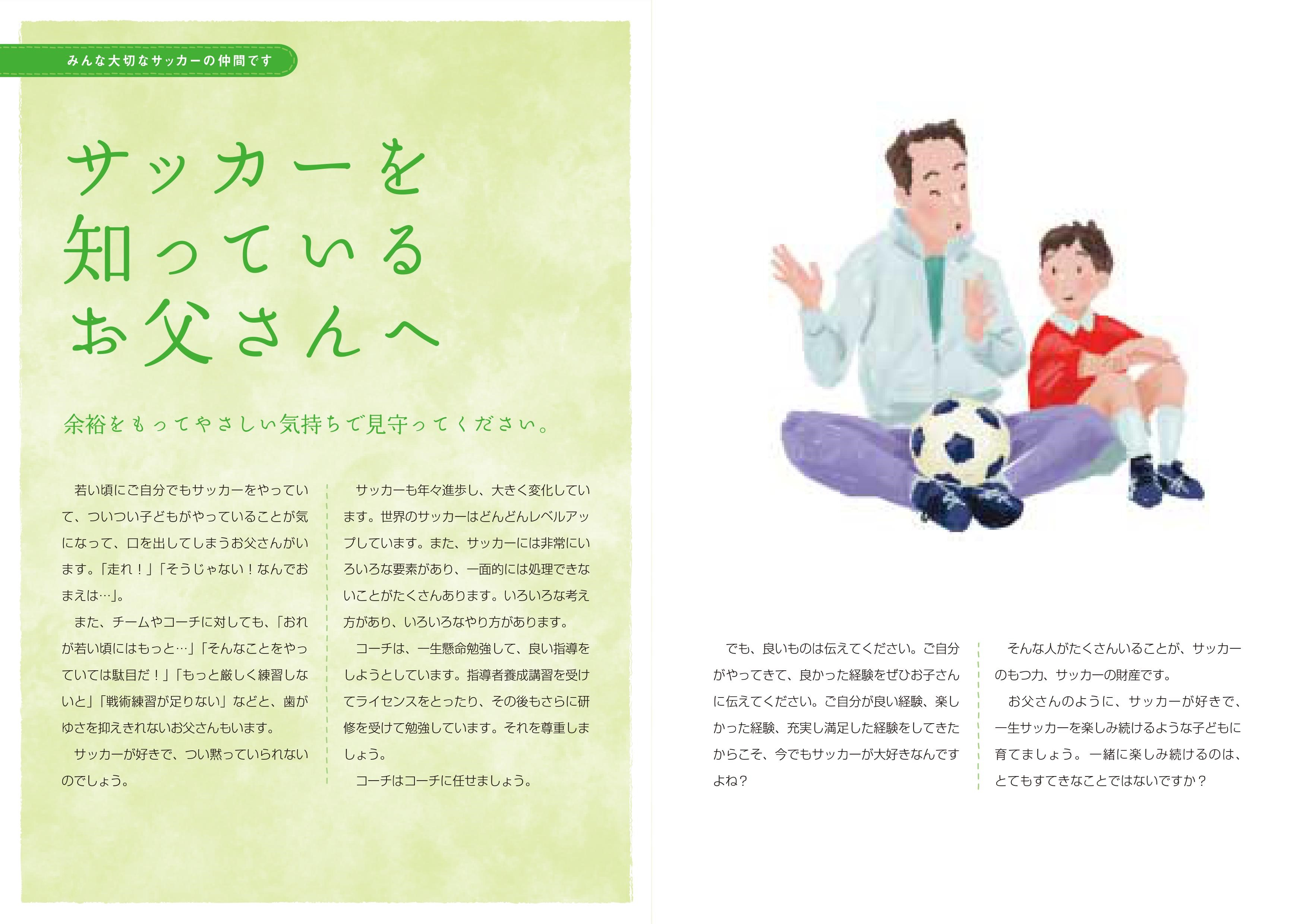 JFA handbook _11