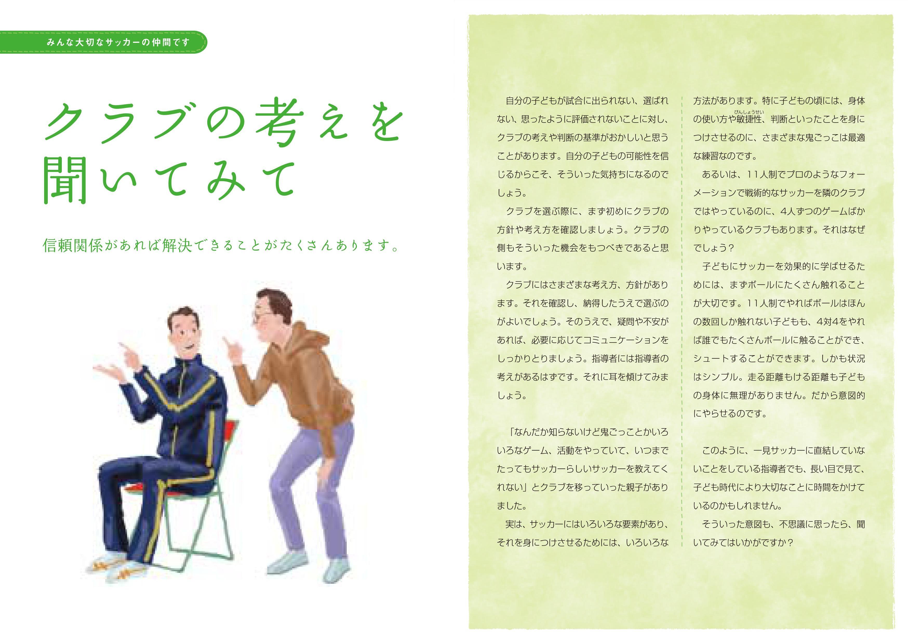 JFA handbook _09