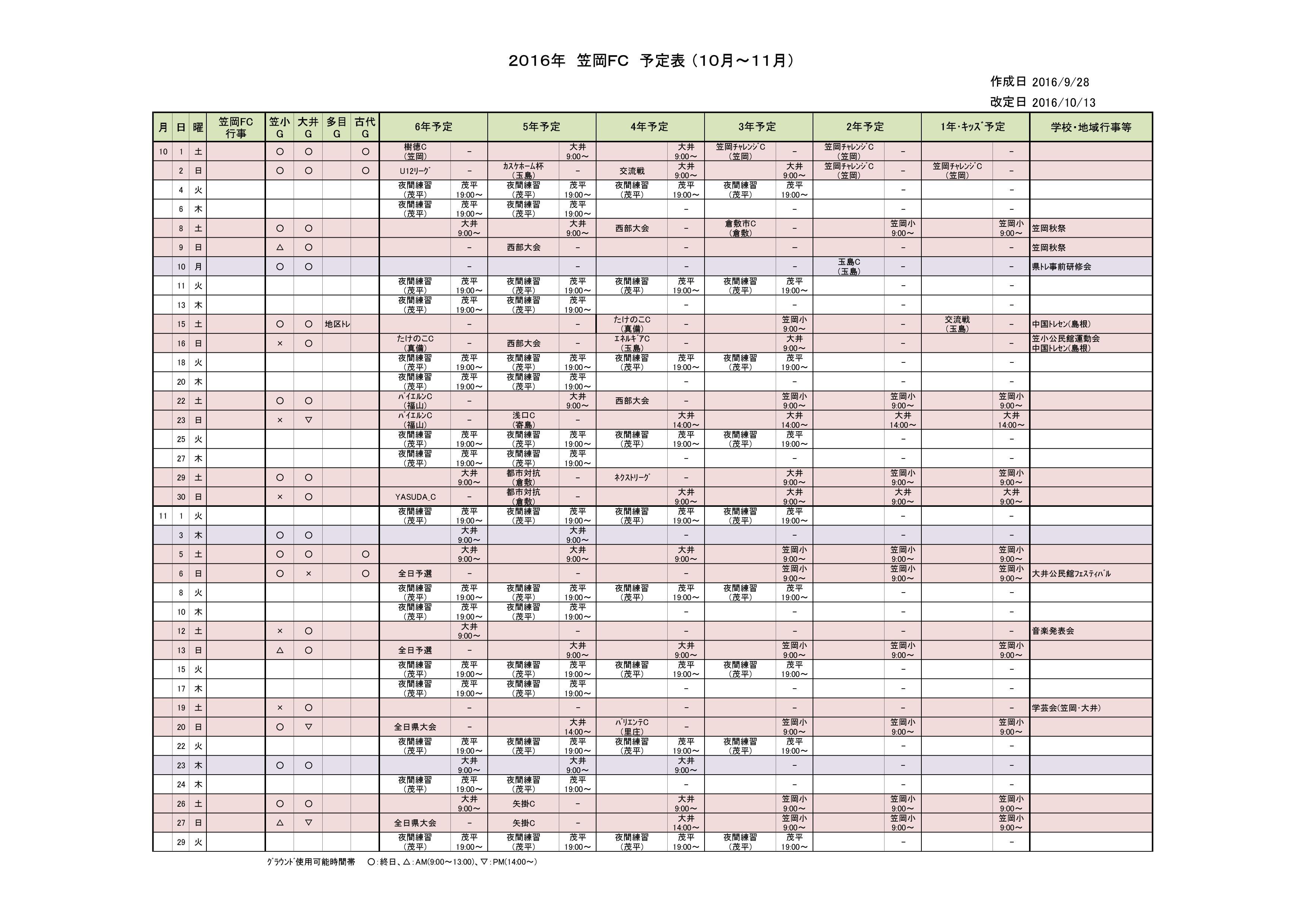 2016年 10~11月予定表