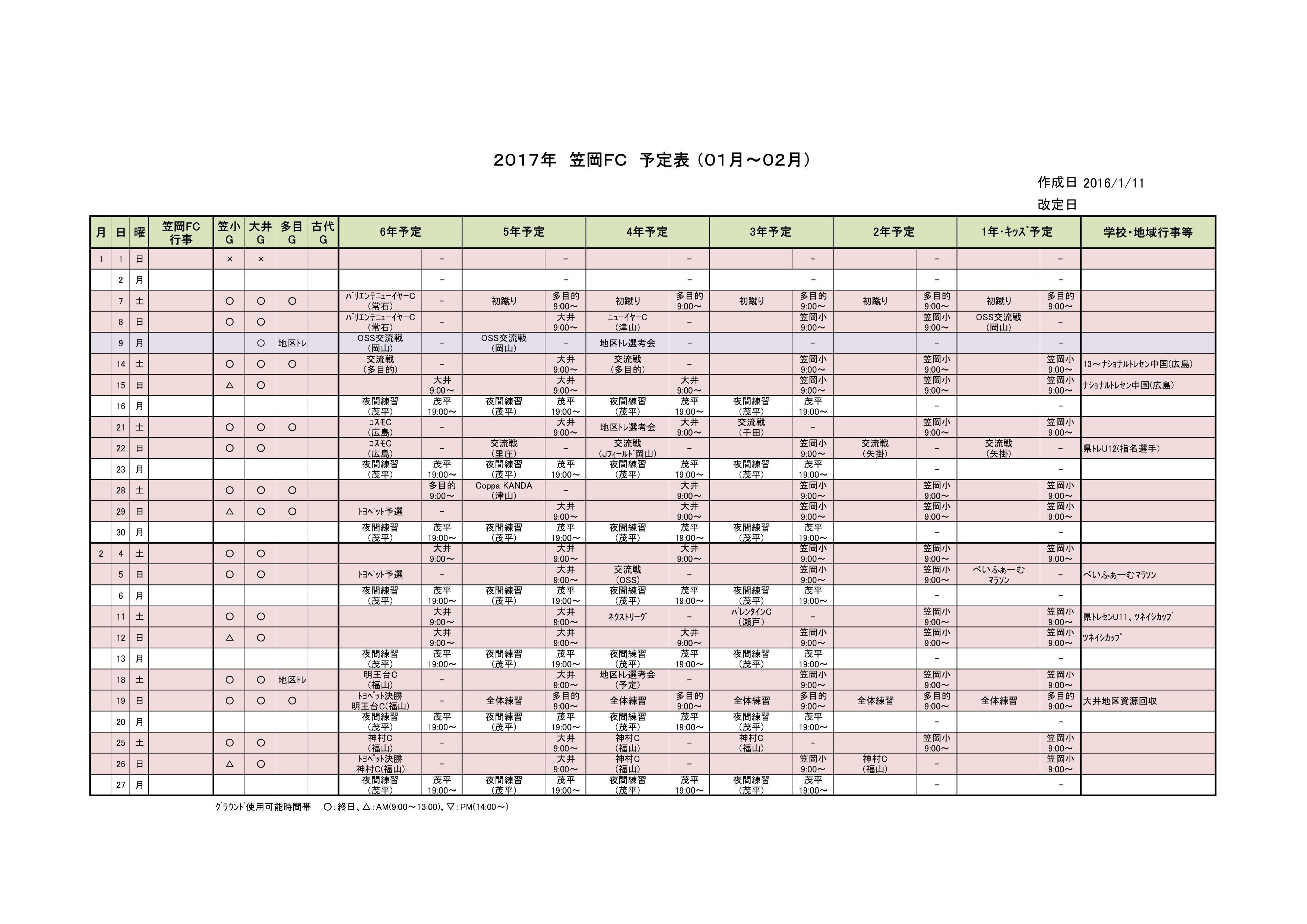 2017年 01~02月予定表