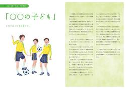JFA handbook _13