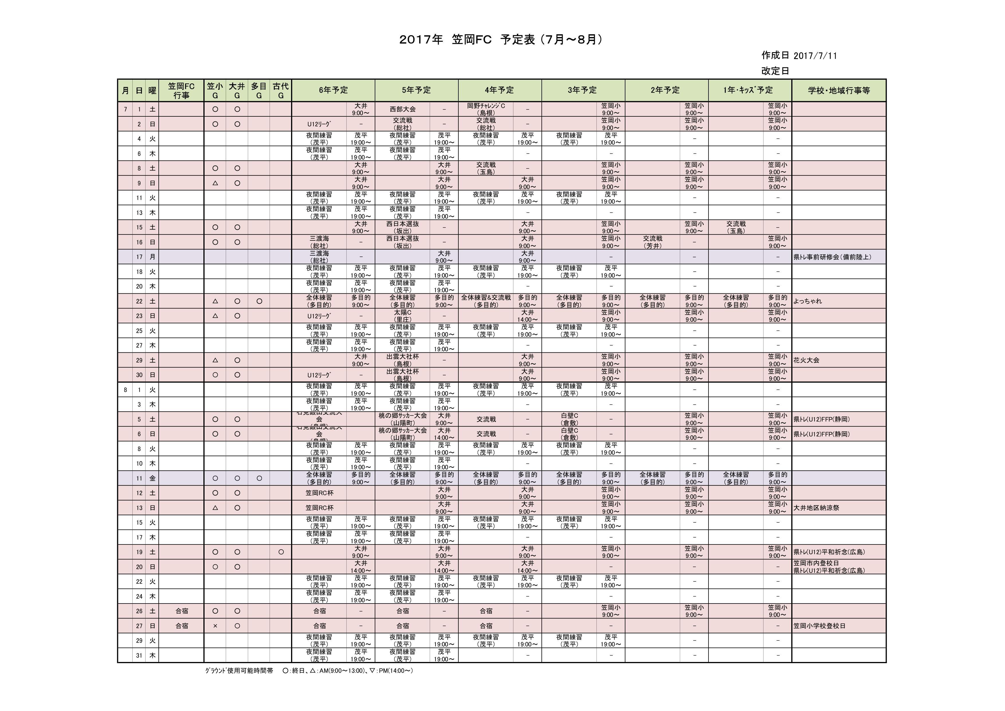 2017年 07~08月予定表
