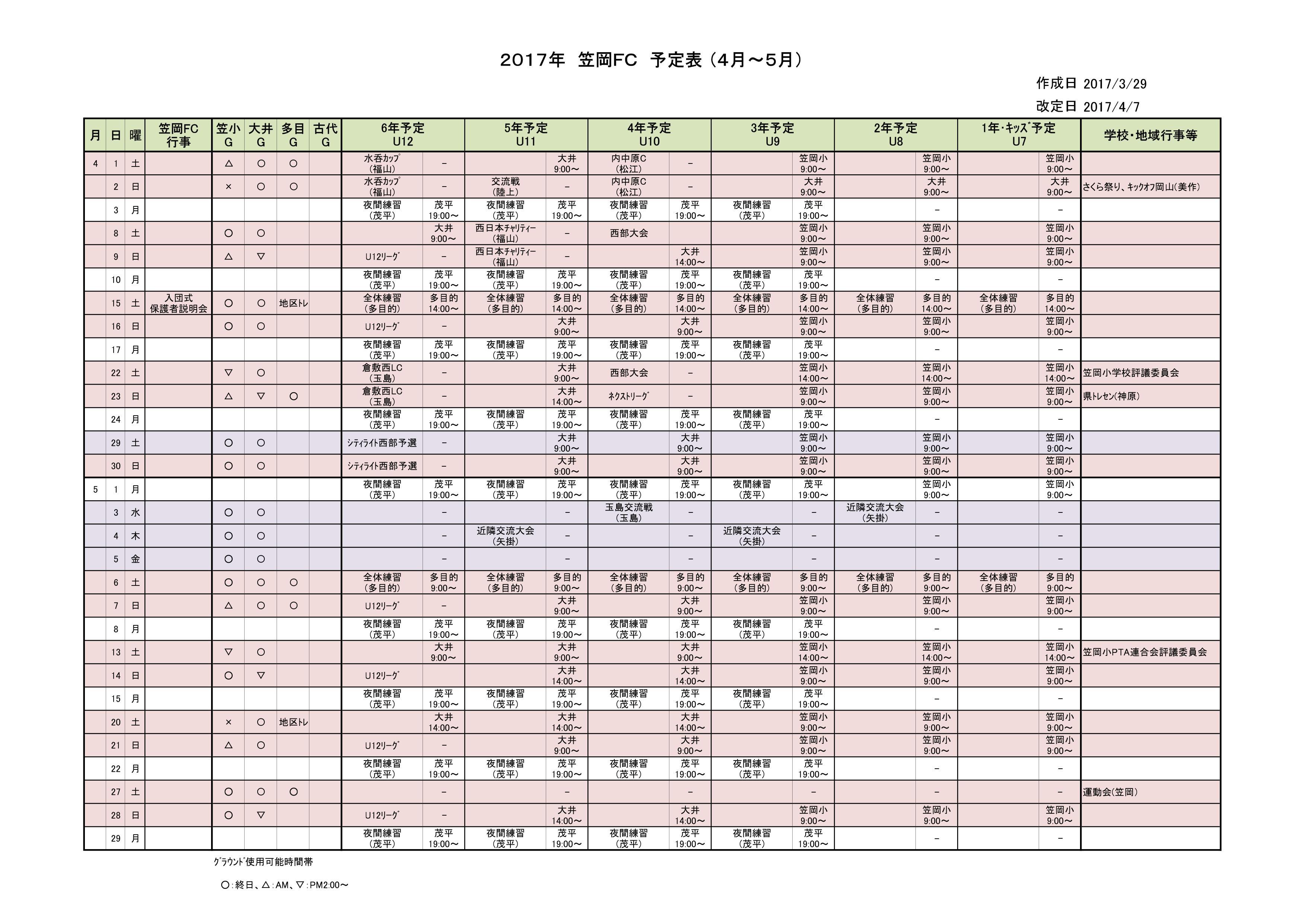 2017年 04~05月予定表