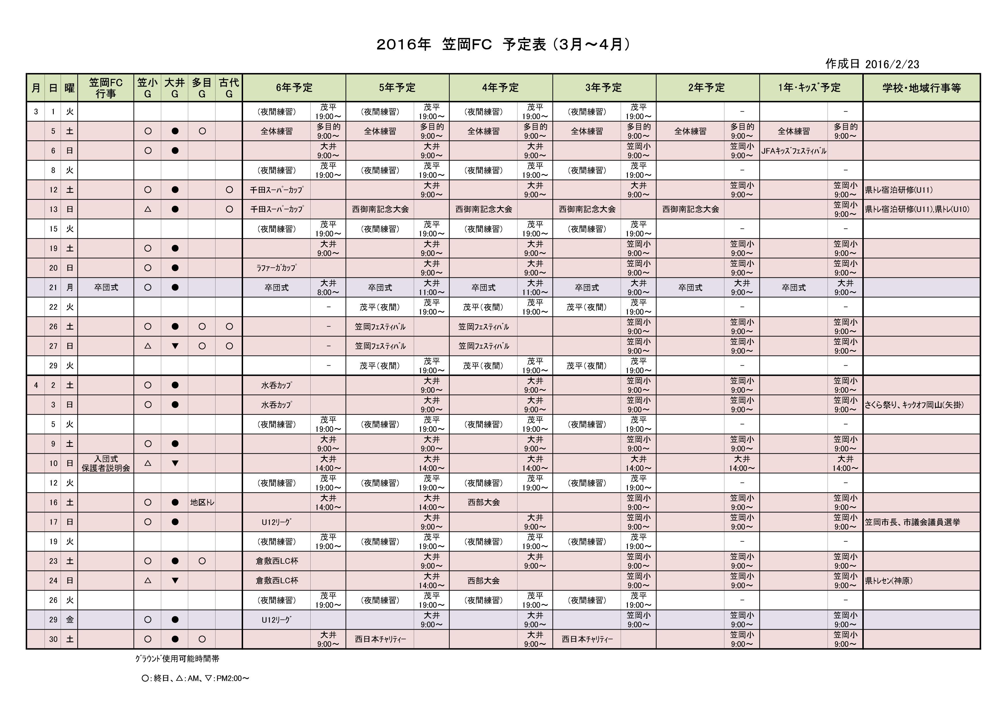 2016年 03~04月予定表