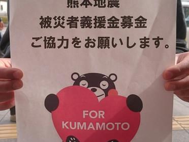 熊本地震 募金活動1