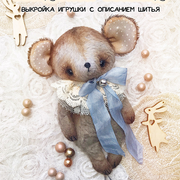 Мышонок Малыш