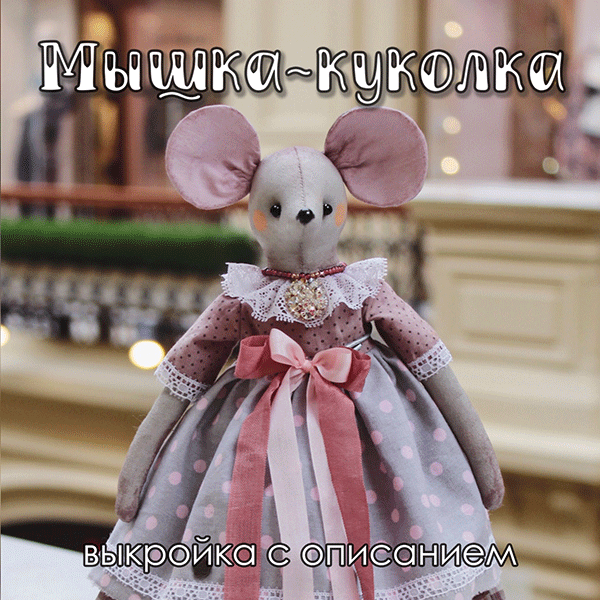 Мышка Куколка