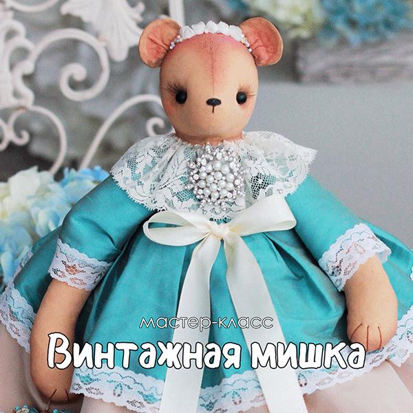 Винтажная Мишка
