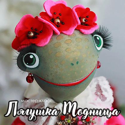 Лягушка Модница