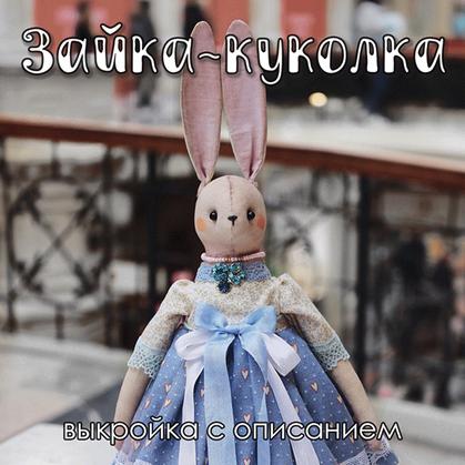 Зайка Куколка