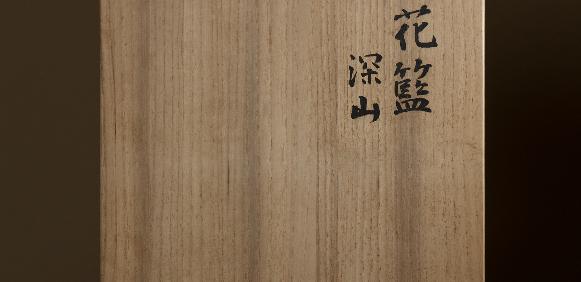 Abe Motoshi Deep Mountain 07 box lid.jpg