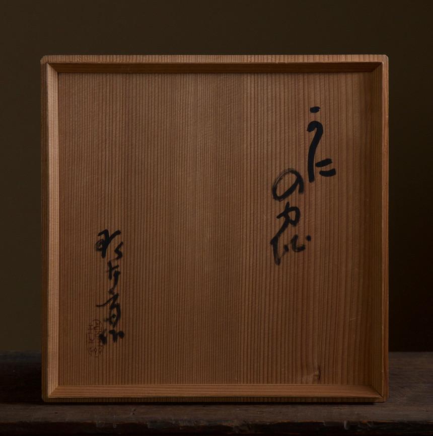 Iizuka Rokansai Kani no Yado Flower Basket 07.jpg