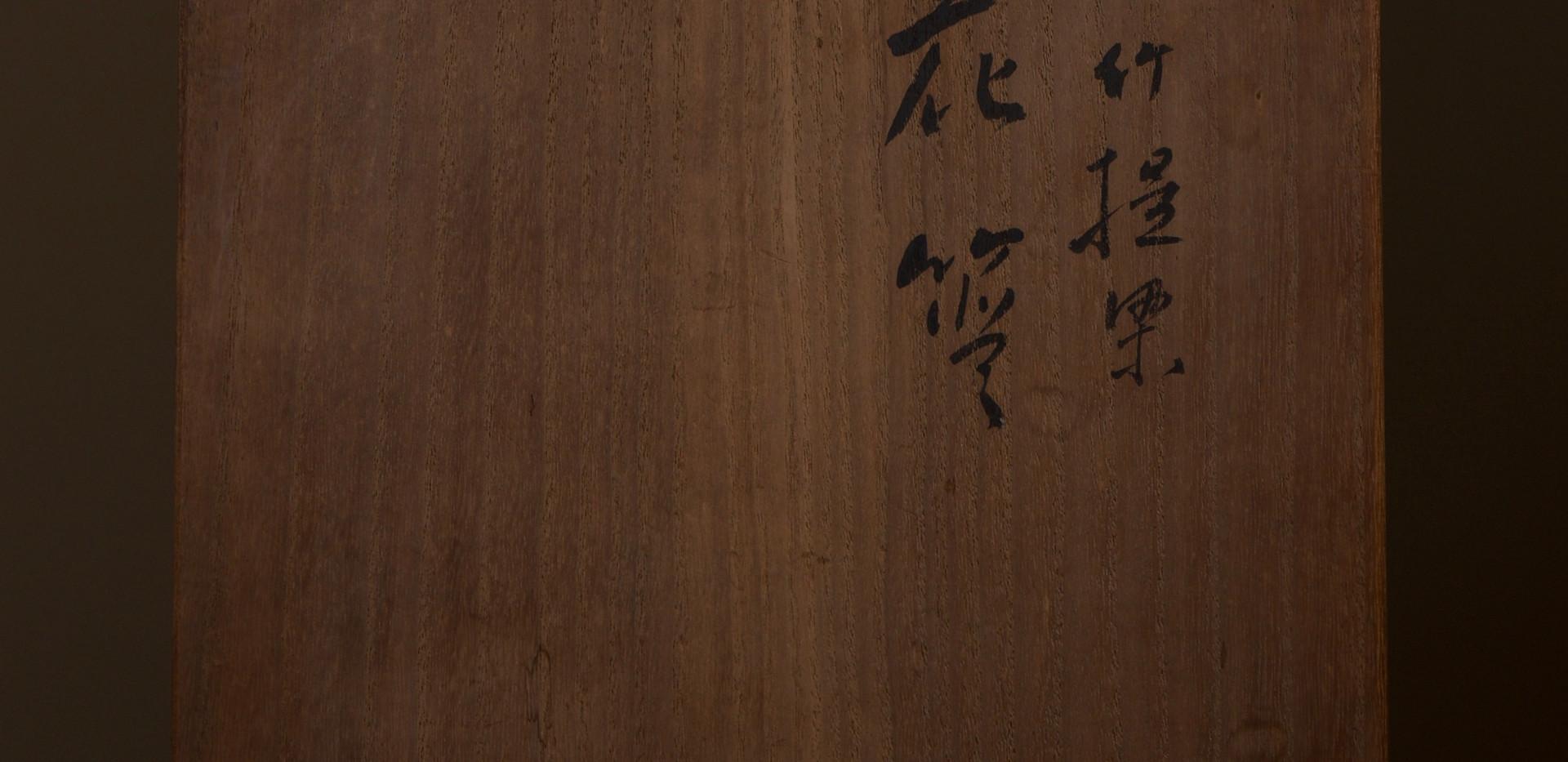 Sakaguchi Sounsai Flower Basket 11.jpg
