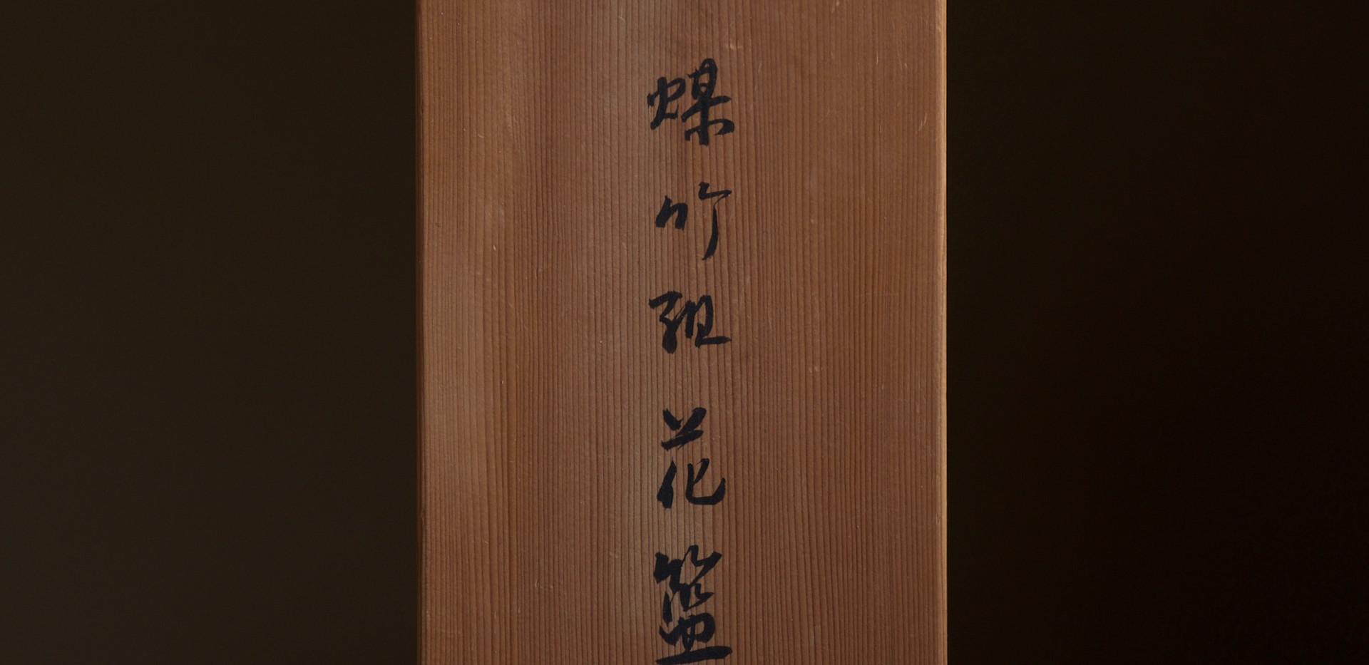 Flower basket by Higashi Takesonosai 06.jpg