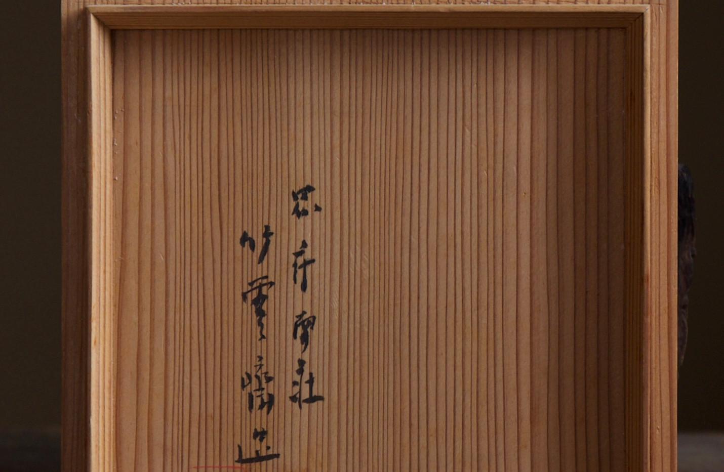 Tanabe Chikuunsai II Bamboo Fence 06.jpg