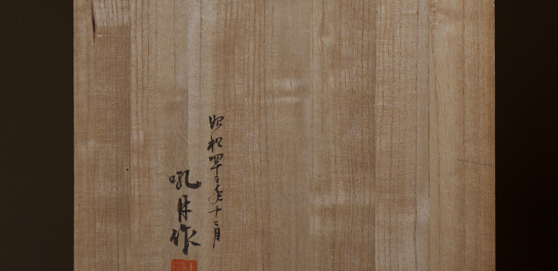 Kosuge Kogetsu flower basket Kyoyu 05.jpg