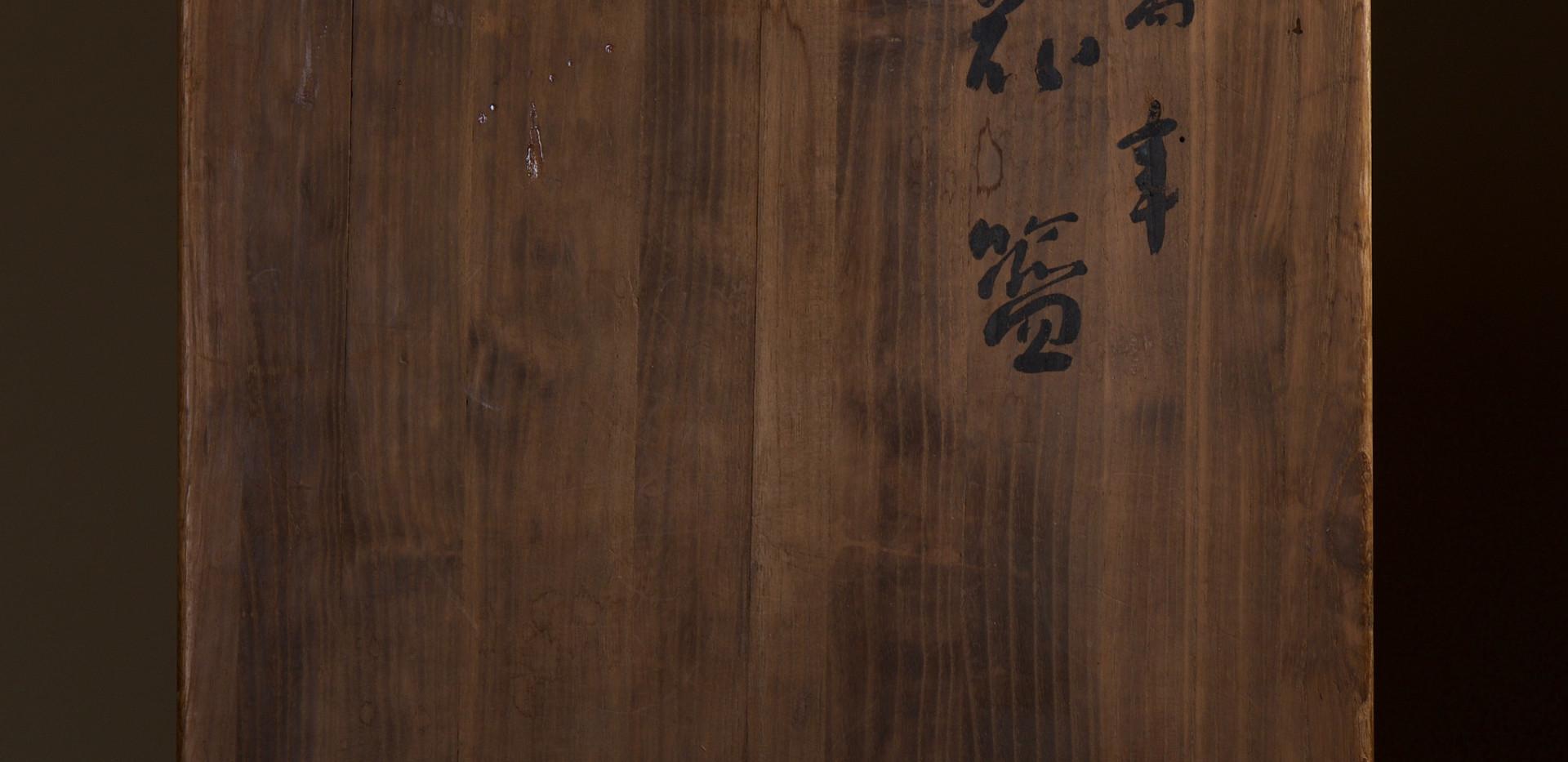 Bamboo basket Many Flowers by Tanabe Chikuunsai II 05.jpg