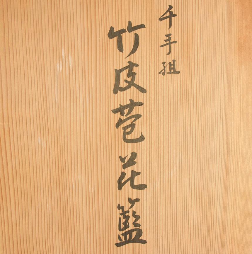 Suemura Shobun Flower Basket 07.jpg