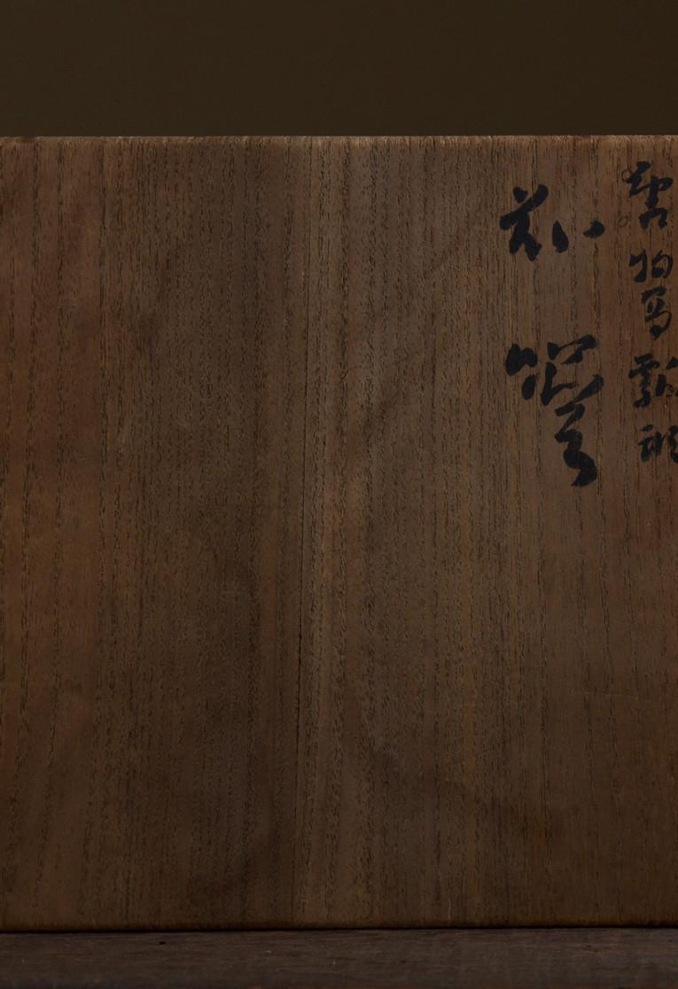 Chikuunsai II Gourd-shaped bamboo flower basket 07.jpg