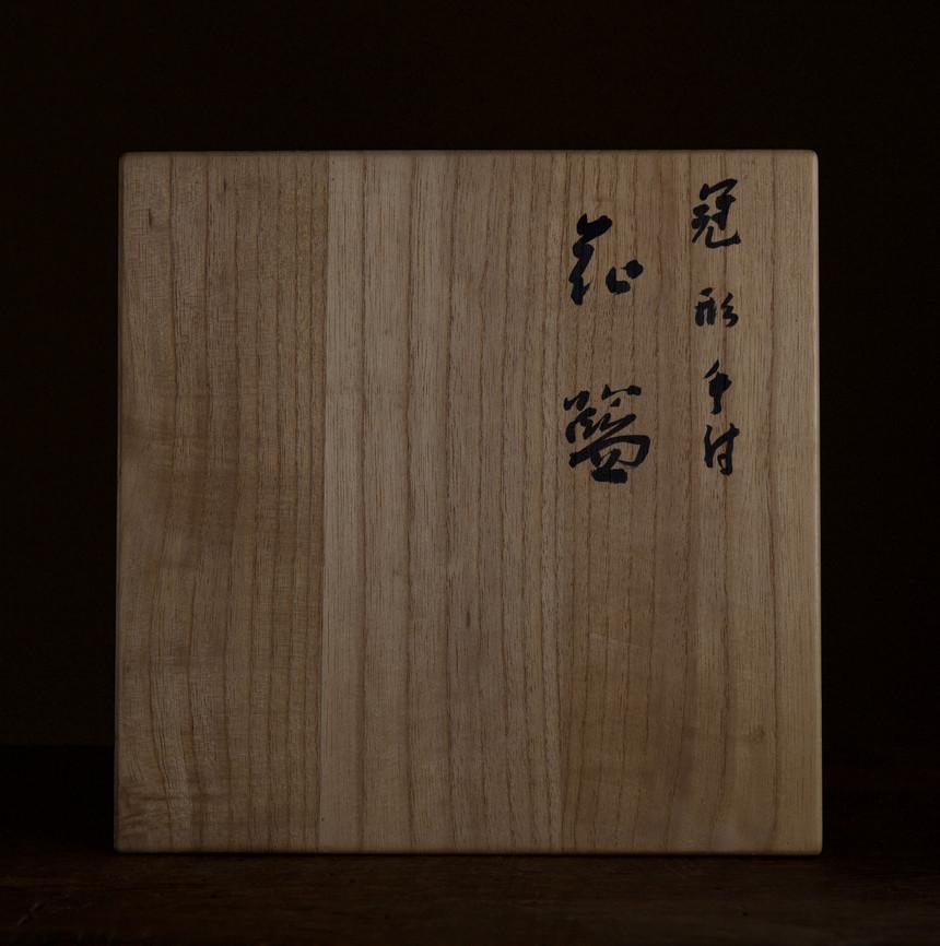Tanabe Chikuunsai II Clown hat shaped bamboo basket 07.jpg