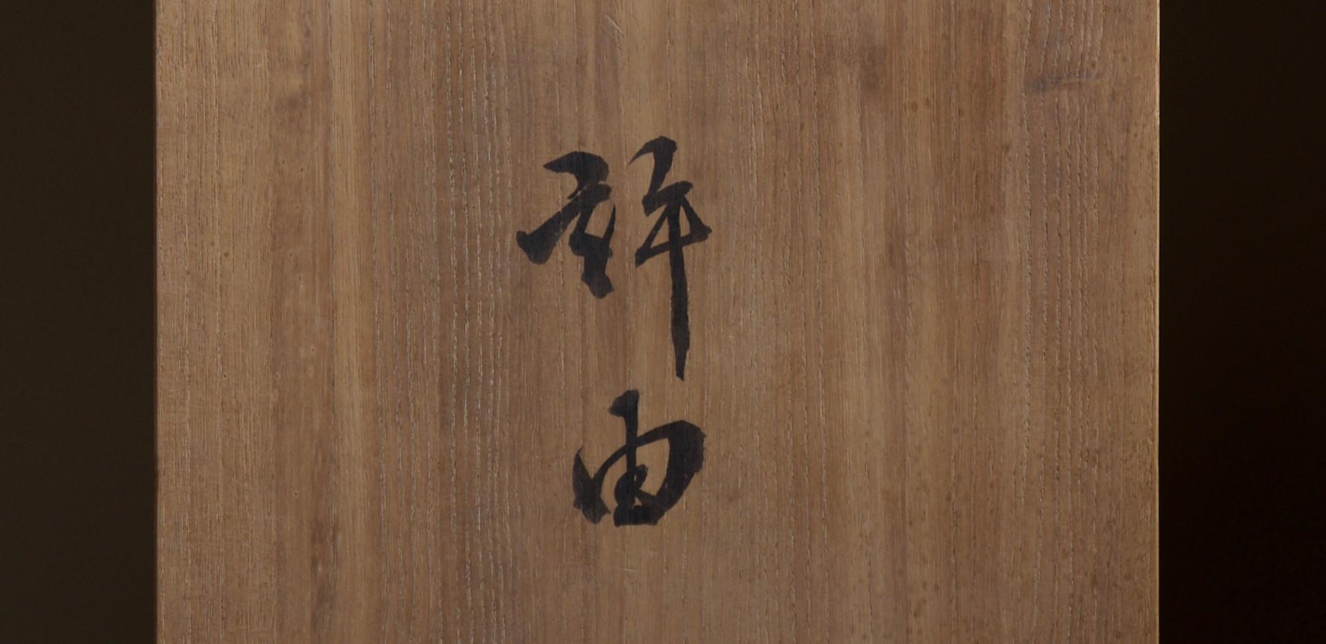 Kosuge Kogetsu flower basket Kyoyu 06.jpg
