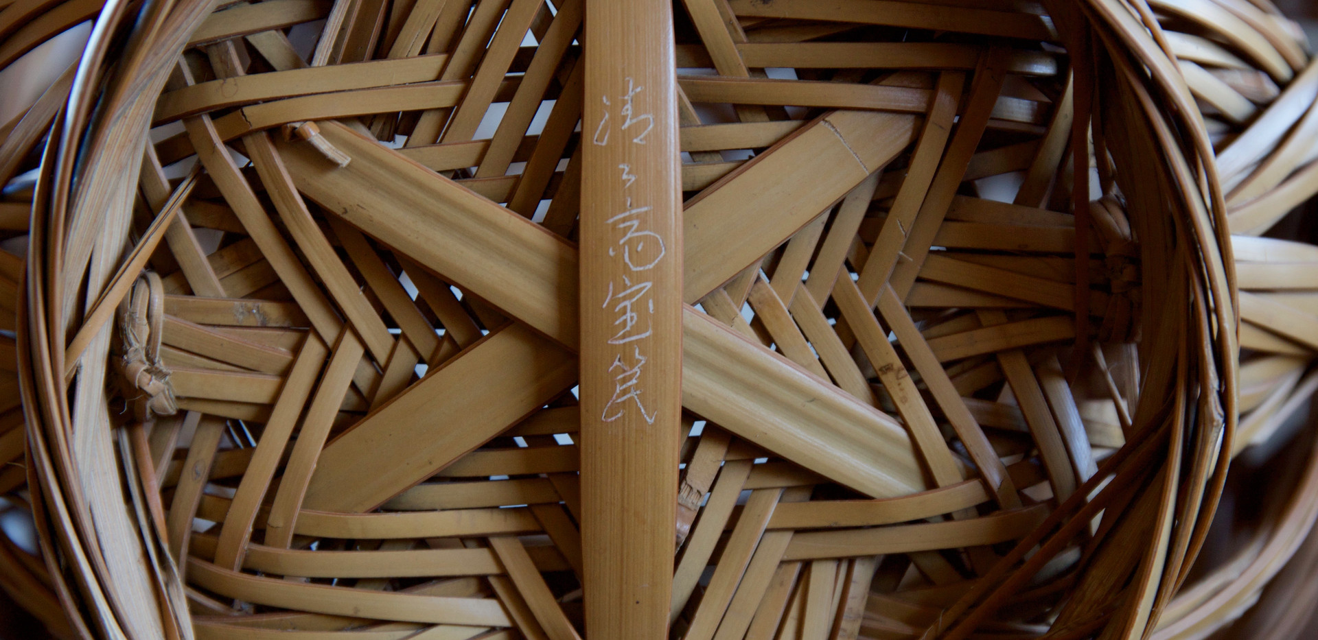 Ieda Seseisai Bamboo Basket 06.jpg