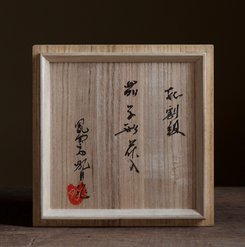 Kosuge Kogetsu Eggplant-basket 07.jpg