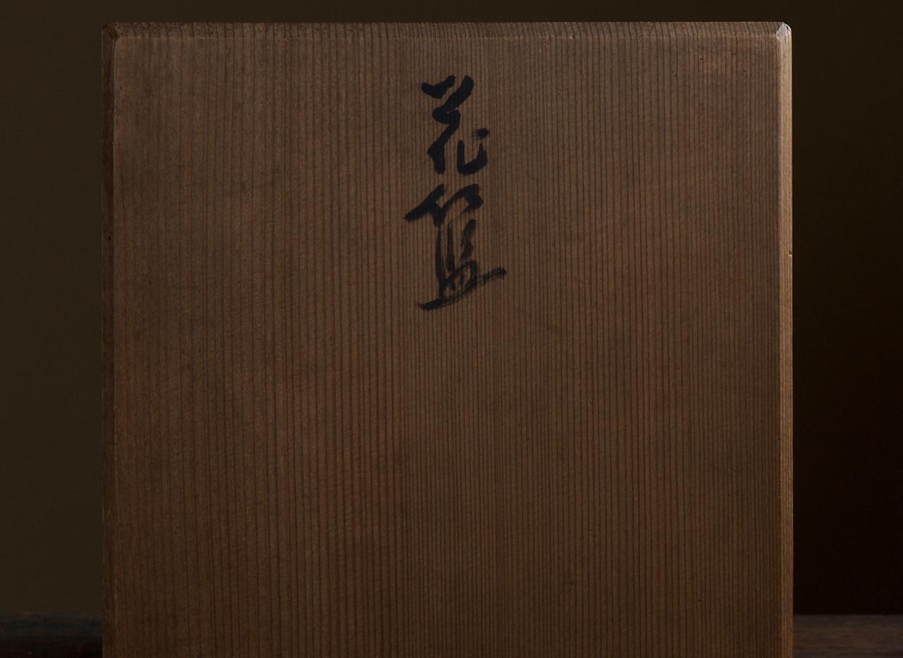 Iizuka Rokansai Kani no Yado Flower Basket 06.jpg