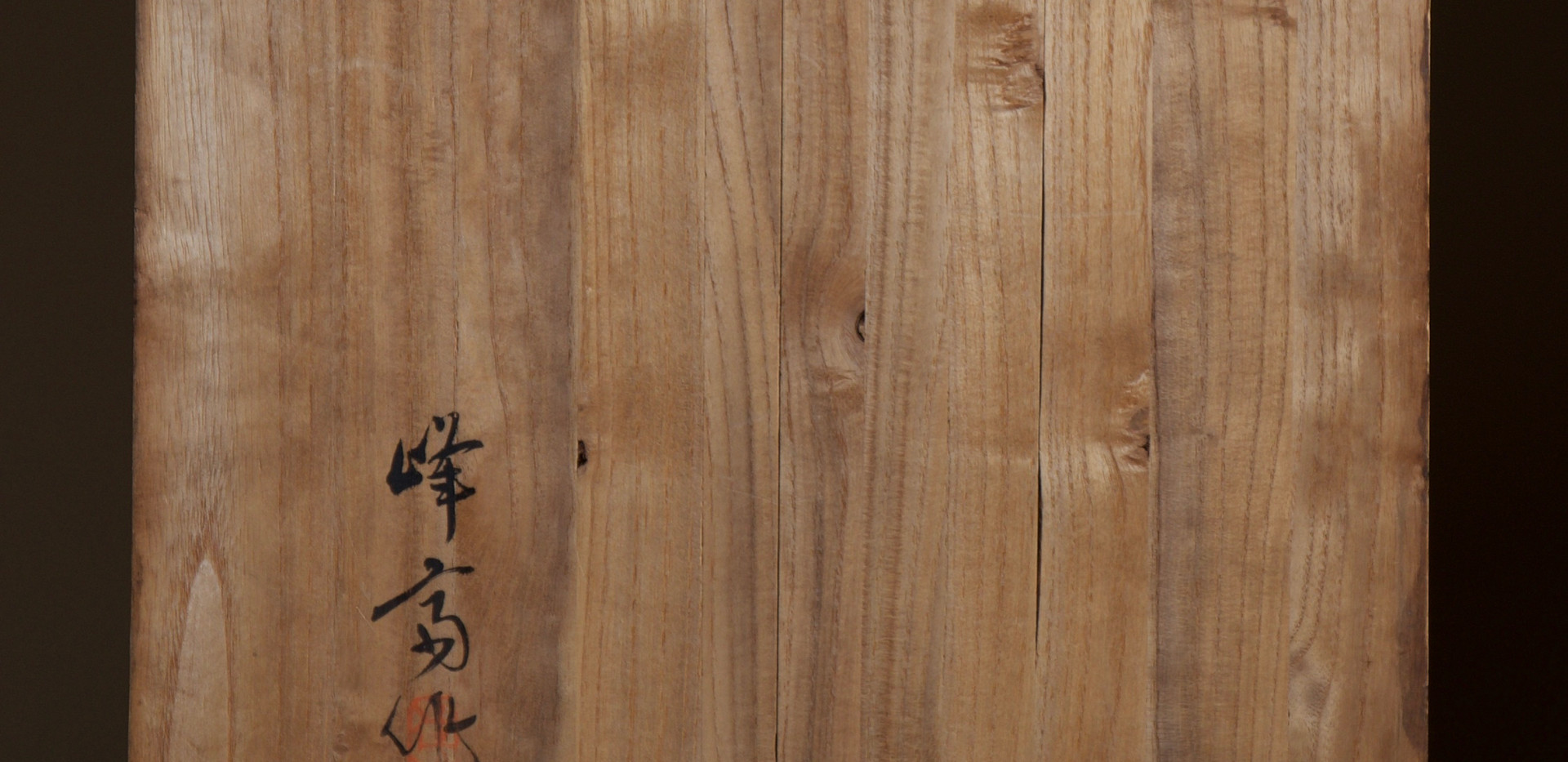 Yokota Hosai (Minesai) Leached Bamboo Basket 08.jpg