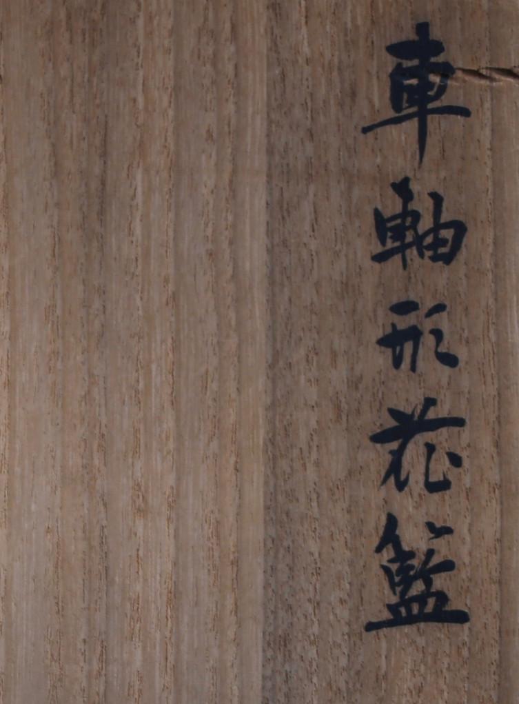 Hayakawa Shokosai IV bamboo basket box title.jpg