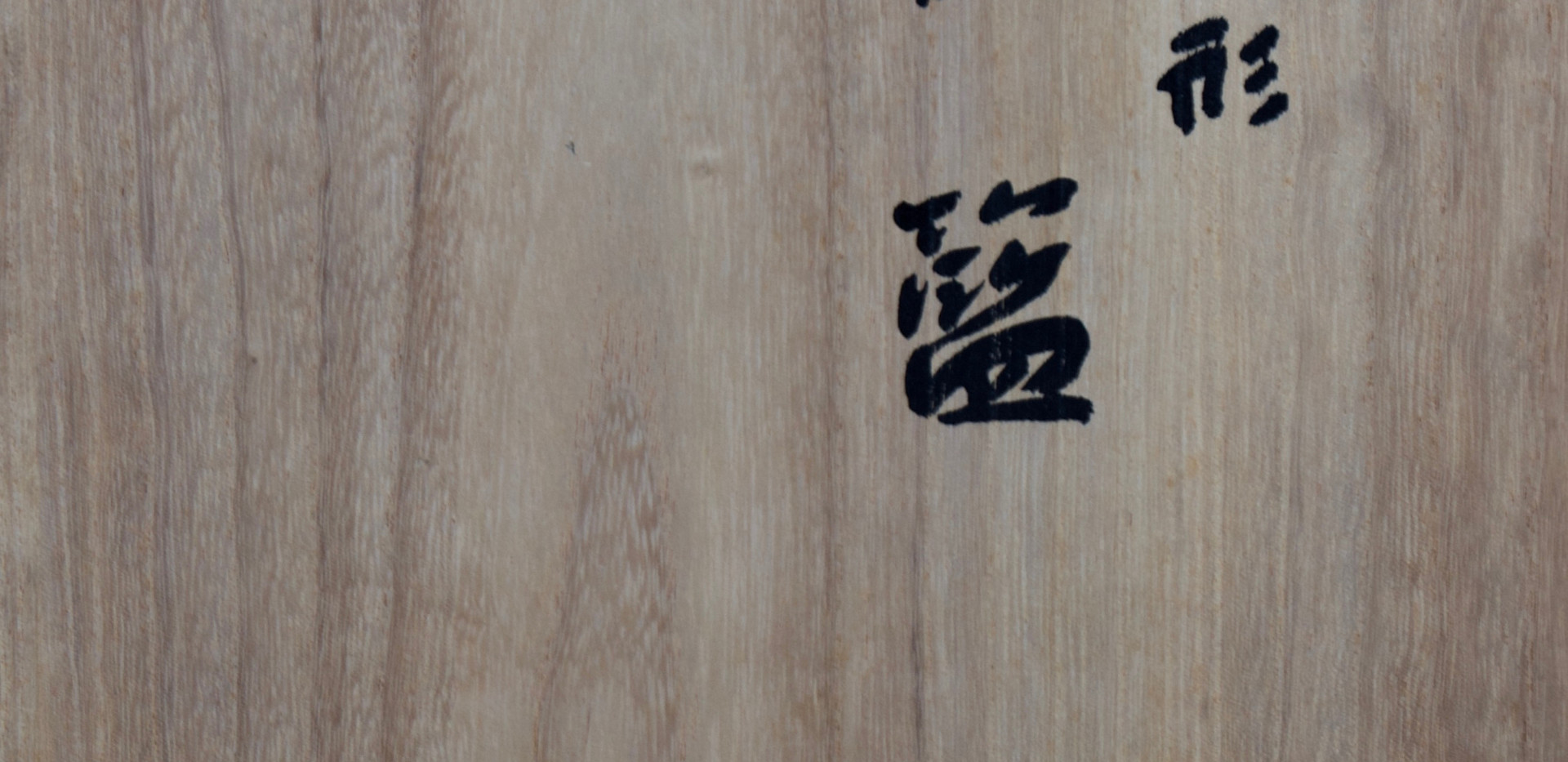 Tanabe Chikuunsai II tsubo shaped flower basket 04.jpg