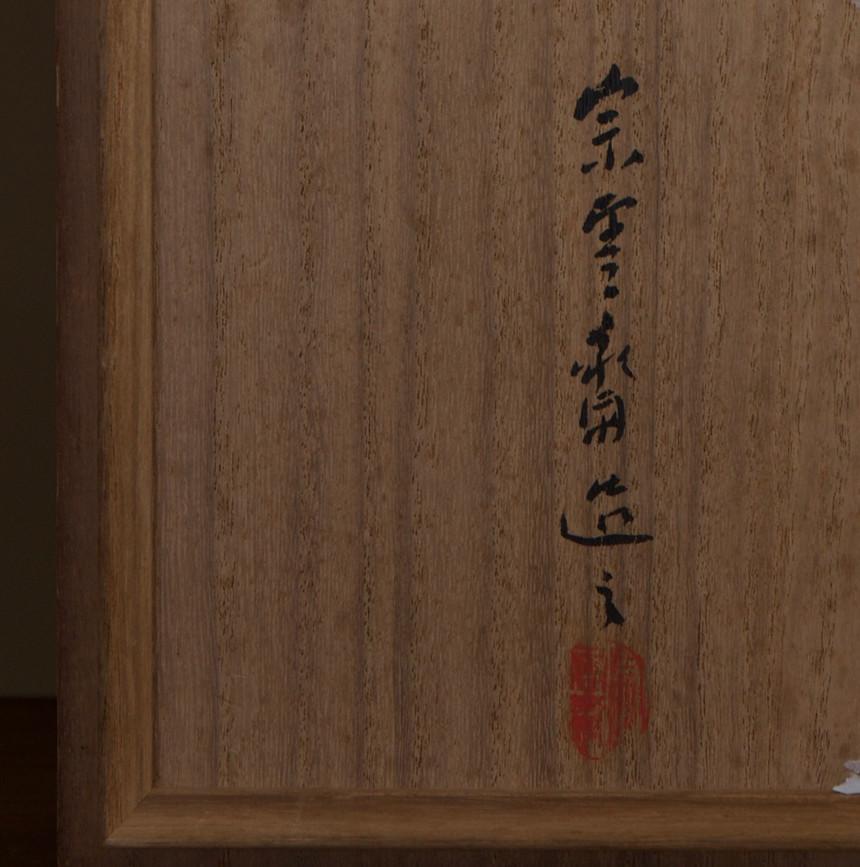 Sakaguchi Sounsai Flower Basket 12.jpg