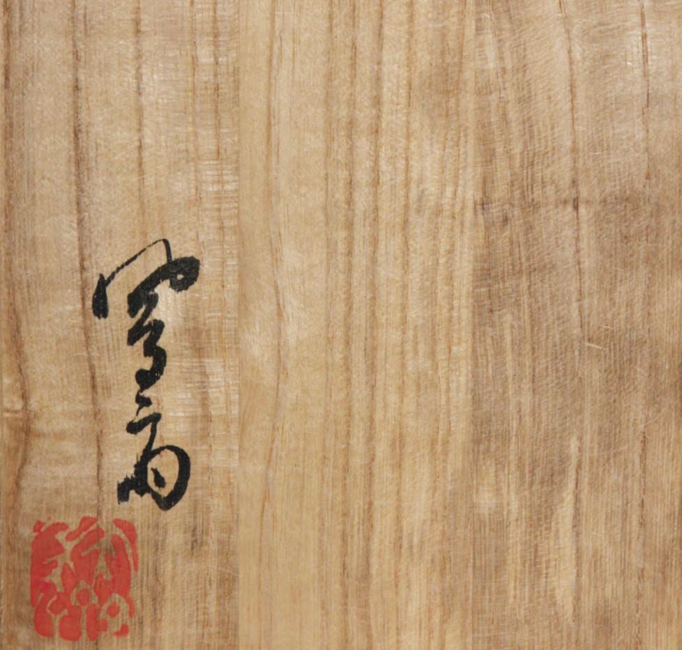 Iizuka Hosai II One Stem Flower Basket 05.jpg