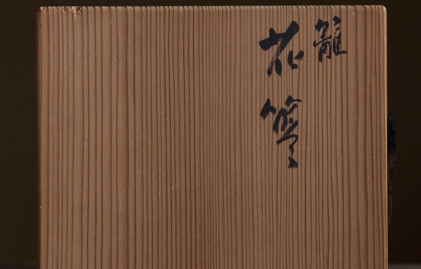 Tanabe Chikuunsai II Bamboo Fence 07.jpg