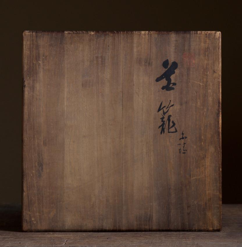 Yokota Hosai (Minesai) Leached Bamboo Basket 07.jpg