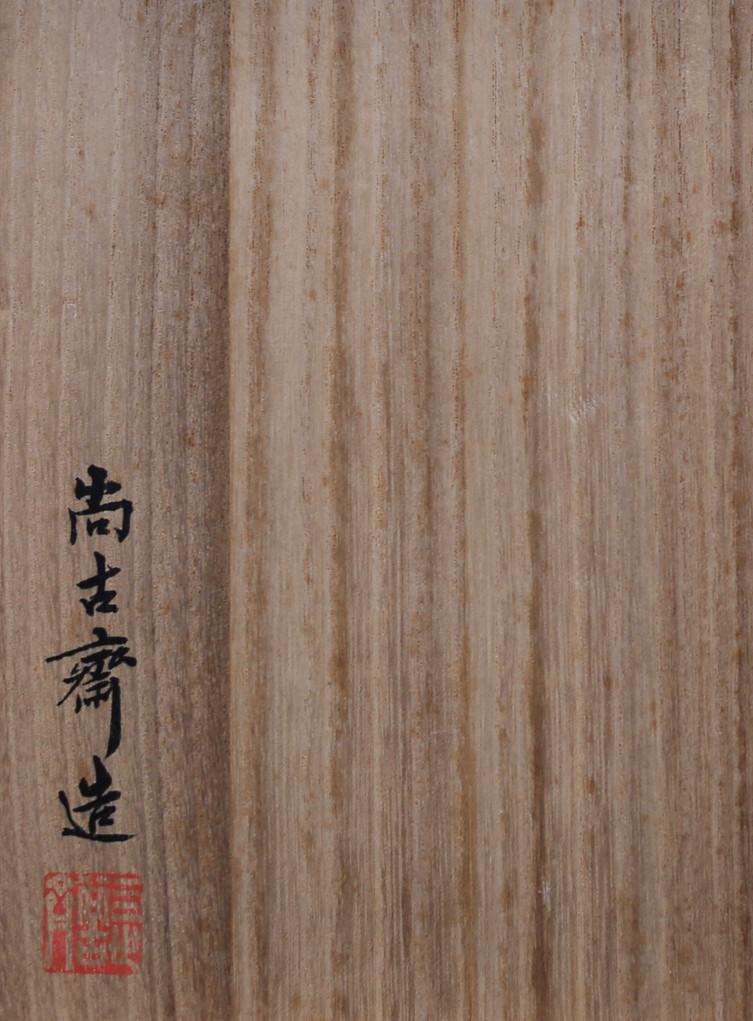 Hayakawa Shokosai IV bamboo basket 07 box signature.jpg