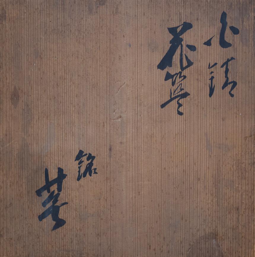 Iizuka Hosai II bamboo flower basket titled Imo/Potato 03.jpg