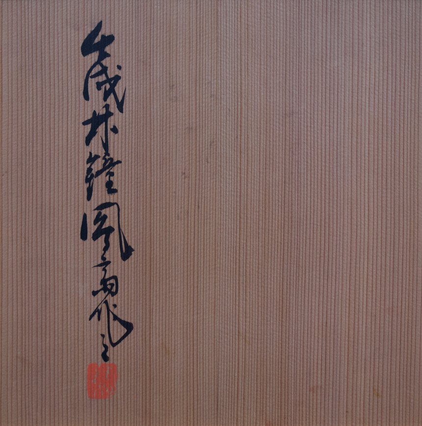 Iizuka Hosai II bamboo flower basket titled Imo/Potato 04.jpg