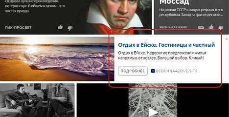 Реклама В Яндексе Дзен   .jpg