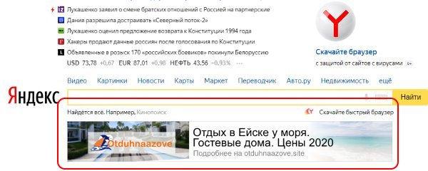 Реклама на главной странице Яндекса   .j