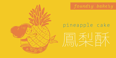 pineapple cake sticker 2.jpg