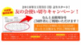 使い切りキャンペーン.jpg