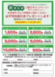 H31友の会紹介キャンペーン.jpg