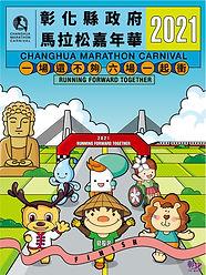 0318-彰化馬報名官網網站大小BANNER-02.jpg