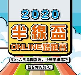 2020第一屆半線盃ONLINE路跑賽-素材圖-02.png
