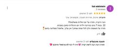 ליאת אדלשטיין פיג׳מות