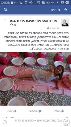 מסיבת ספא לאמה